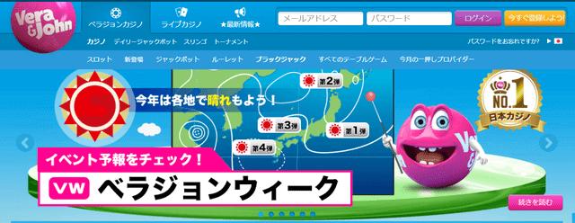 日本人向けのオンラインカジノ【ベラジョンカジノ】
