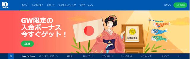 日本人向けのオンラインカジノ【10bet】