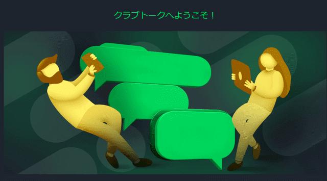 プレイヤー同士での交流ができる「クラブトーク」