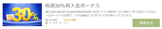 毎週1回最大で3万3000円の30%ボーナスが貰える