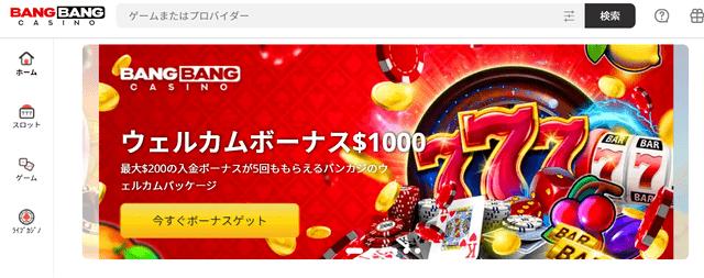 日本人向けのオンラインカジノ【バンバンカジノ】