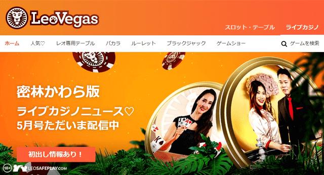 日本人向けのオンラインカジノ【レオベガス】