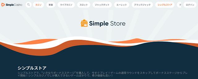 フリースピンが購入できるシンプルカジノの「シンプルストア」