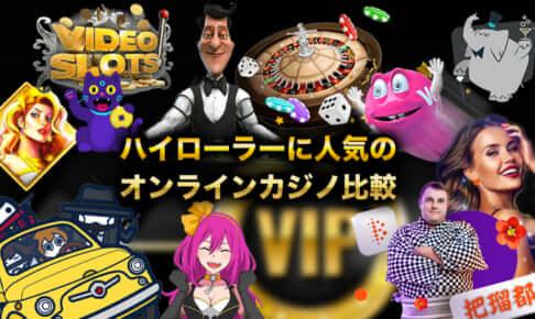 ハイローラー(VIP)に人気のオンラインカジノ比較