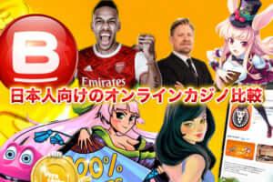 日本人向けのオンラインカジノ比較