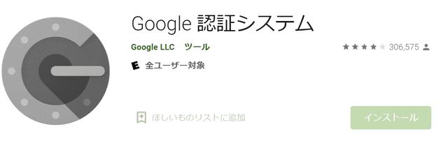 Google認証アプリを用いた2段階認証ログインも可能