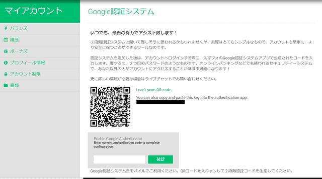 Google認証システムを利用