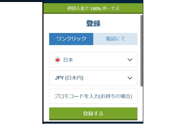 ワンバイベットのアカウント登録画面