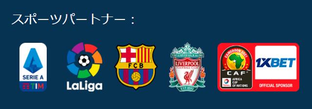 有名な欧州サッカークラブなどのスポンサーを務めている