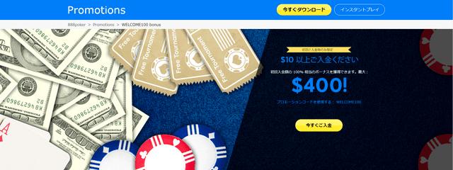 ウェルカムボーナスが多い【888ポーカー】