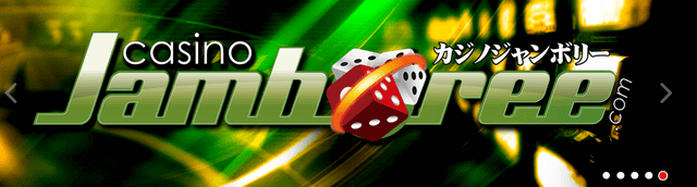 高速出金で知られるカジノジャンボリー