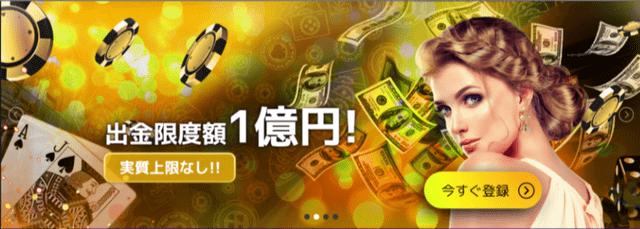 1回の出金上限額が高い【ワンダーカジノ】