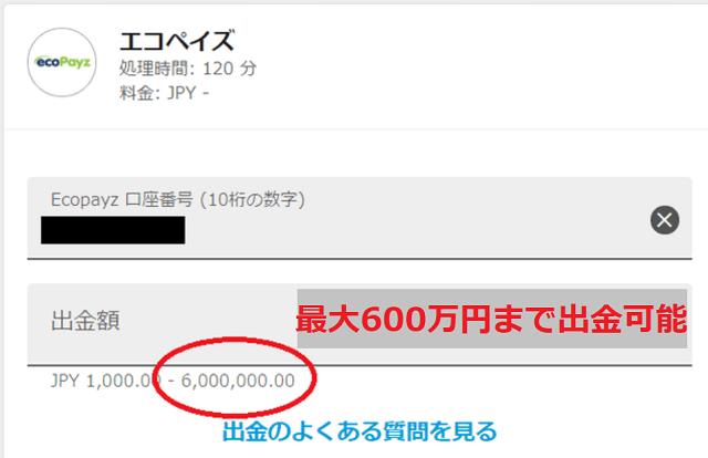 最大600万円まで出金可能