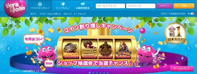 おすすめのオンラインカジノ【ベラジョンカジノ】