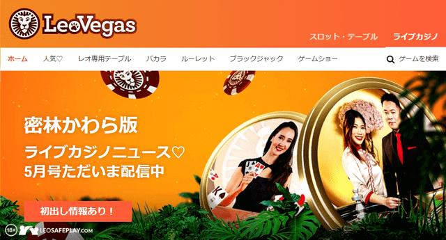 おすすめのオンラインカジノ【レオベガス】