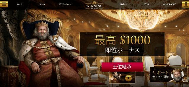 バカラ副業におすすめのオンラインカジノ【ウィニングキングスカジノ】