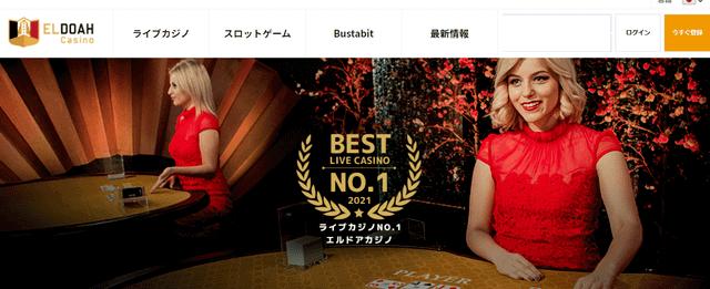 バカラ副業におすすめのオンラインカジノ【エルドアカジノ】