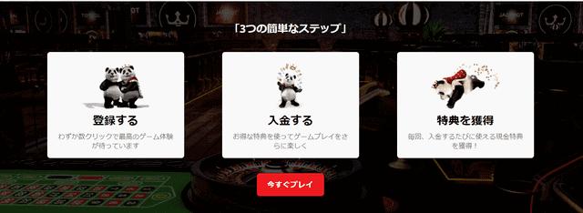 バカラ副業におすすめのオンラインカジノ【ロイヤルパンダ】