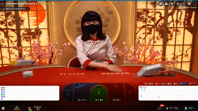 「ジャパニーズバカラ」という日本語バカラテーブル