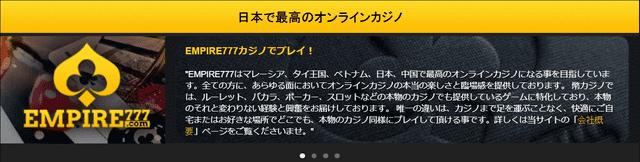 バカラ副業におすすめのオンラインカジノ【エンパイアカジノ】
