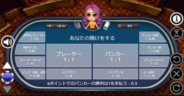 副業におすすめのオンラインカジノバカラゲーム【スピード6バカラ】
