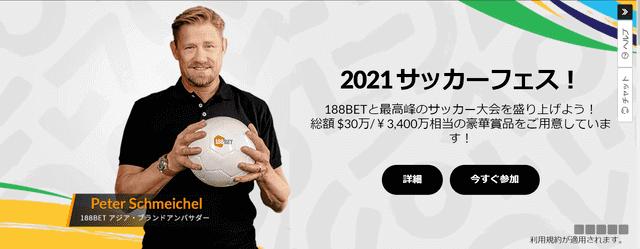バカラ副業におすすめのオンラインカジノ【188bet】