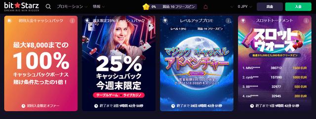 バカラ副業におすすめのオンラインカジノ【ビットスターズ】