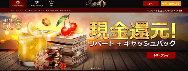 誕生日ボーナスが多いオンラインカジノ【ライブカジノハウス】