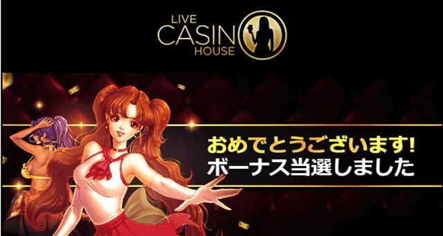 ライブカジノハウスの無料ボーナス