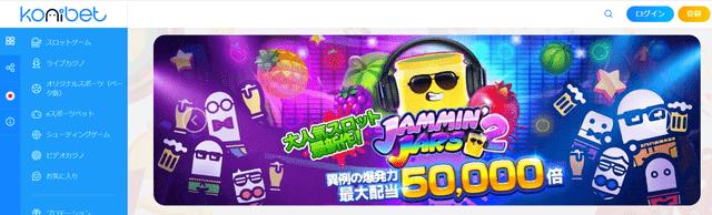 誕生日ボーナスが多いオンラインカジノ【コニベット】