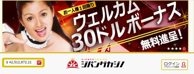 誕生日ボーナスが多いオンラインカジノ【ジパングカジノ】