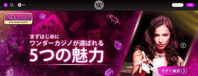 誕生日ボーナスが多いオンラインカジノ【ワンダーカジノ】