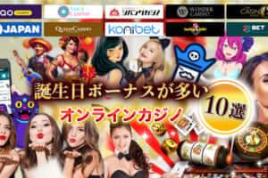 誕生日ボーナスが多いオンラインカジノ【10選】