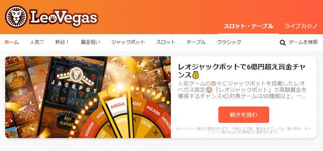キャンペーンボーナスが頻繫なオンラインカジノ【レオベガス】