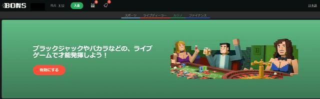 キャンペーンボーナスが頻繫なオンラインカジノ【ボンズカジノ】