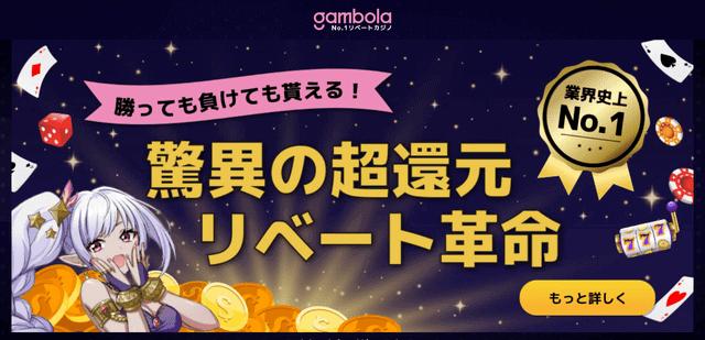 キャンペーンボーナスが頻繫なオンラインカジノ【ギャンボラ】