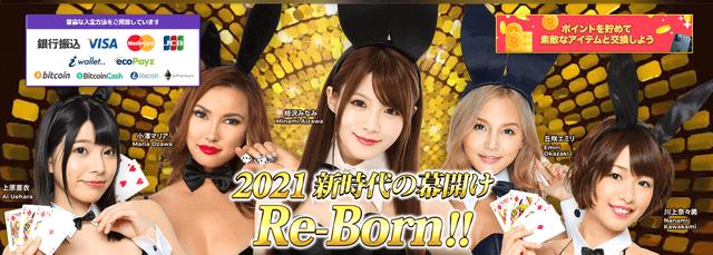 キャンペーンボーナスが頻繫なオンラインカジノ【クイーンカジノ】