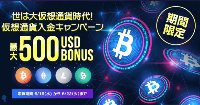 クイーンカジノのい仮想通貨入金キャンペーン