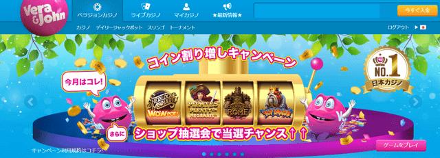 換金できるオンラインカジノ【ベラジョンカジノ】