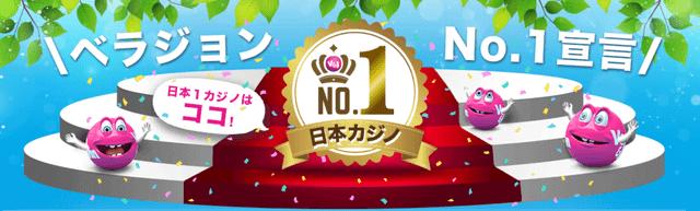 日本市場ナンバーワン人気のベラジョンカジノ