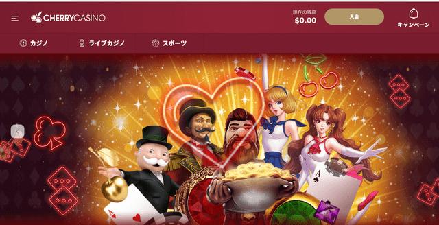 換金できるオンラインカジノ【チェリーカジノ】