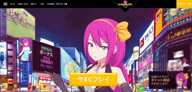 換金できるオンラインカジノ【ラッキーニッキー】
