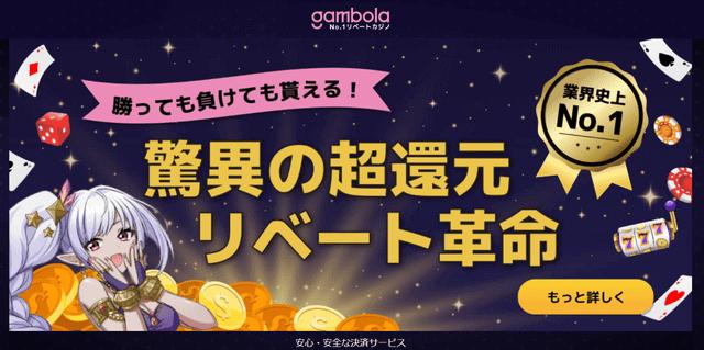 換金できるオンラインカジノ【ギャンボラ】