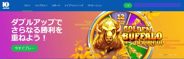 換金できるオンラインカジノ【10bet】