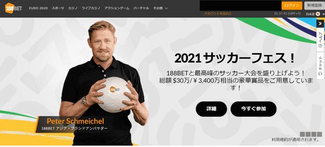 換金できるオンラインカジノ【188bet】