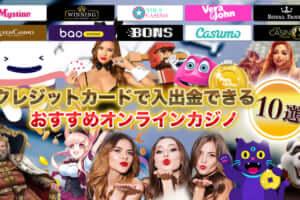 クレジットカードで入出金できるおすすめオンラインカジノ【10選】