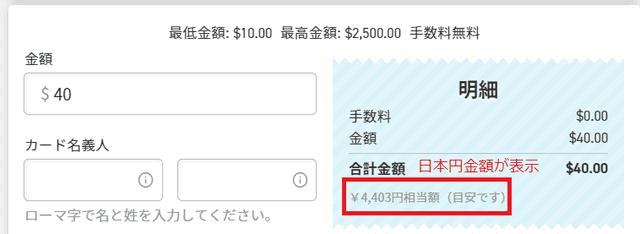 日本円建てで金額が表示