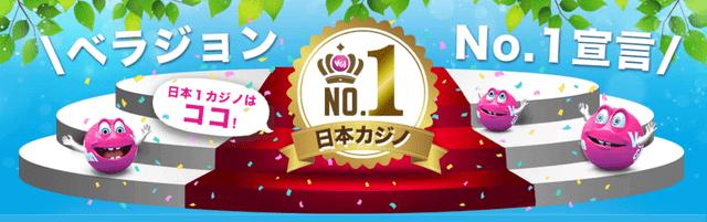 日本人人気ナンバーワンのベラジョンカジノ