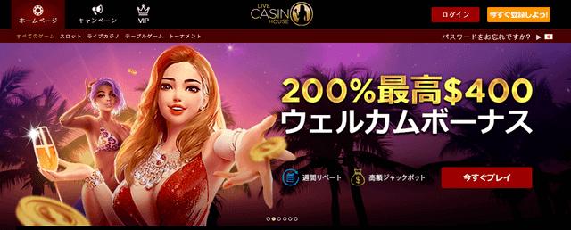 JCBデビットカードで入金できる【ライブカジノハウス】