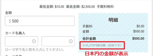 入金時には日本円の金額が表示